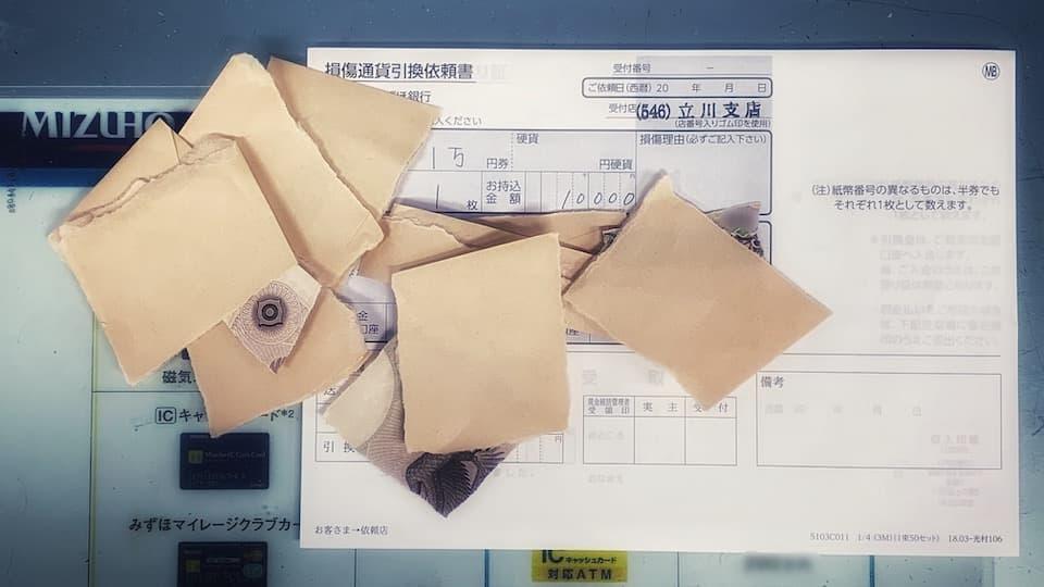 お札(銀行券)が破けた!損傷した紙幣の交換方法【保存版】