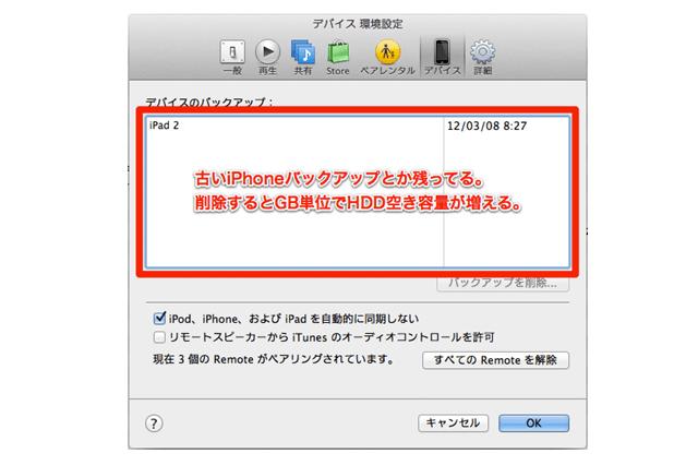 iPhoneとiPadのバックアップをiTunesから削除したら、MacBookPro 15インチ(Early 2011)のHDD空き容量が9GB増えた