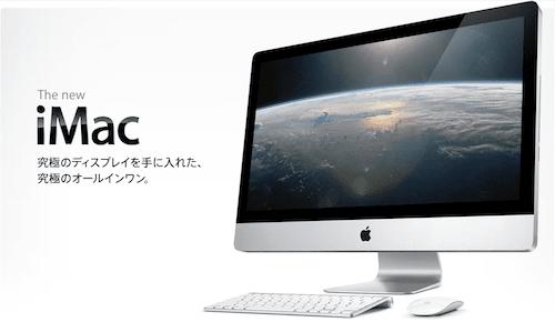 imac200910.png