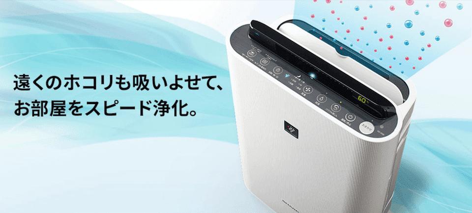 【2018年版】大人気なシャープの空気清浄機を徹底的に検討してみた!