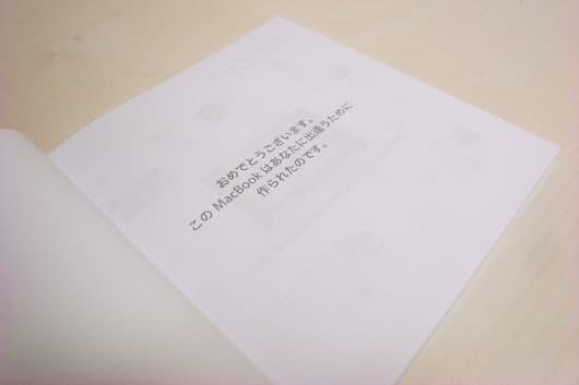 macbook2009_04.JPG