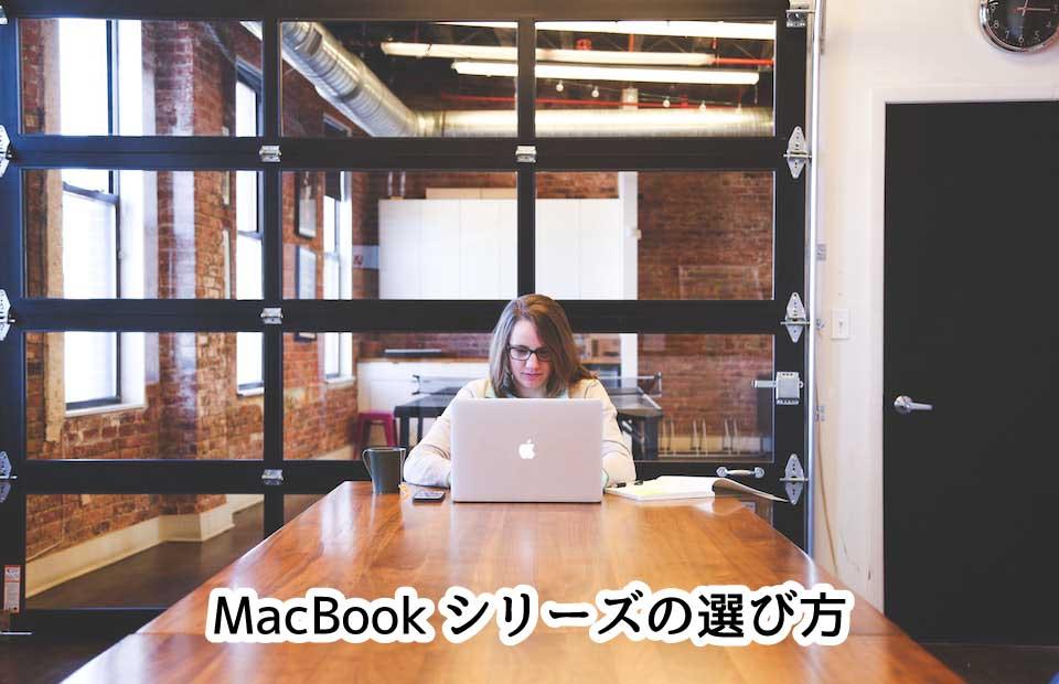 MacBookシリーズの違いと比較と選び方【2018春版】